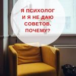 Я психолог и я не даю советов. Почему? | Психологическая помощь Алины Адлер psiholog-pomogi.ru