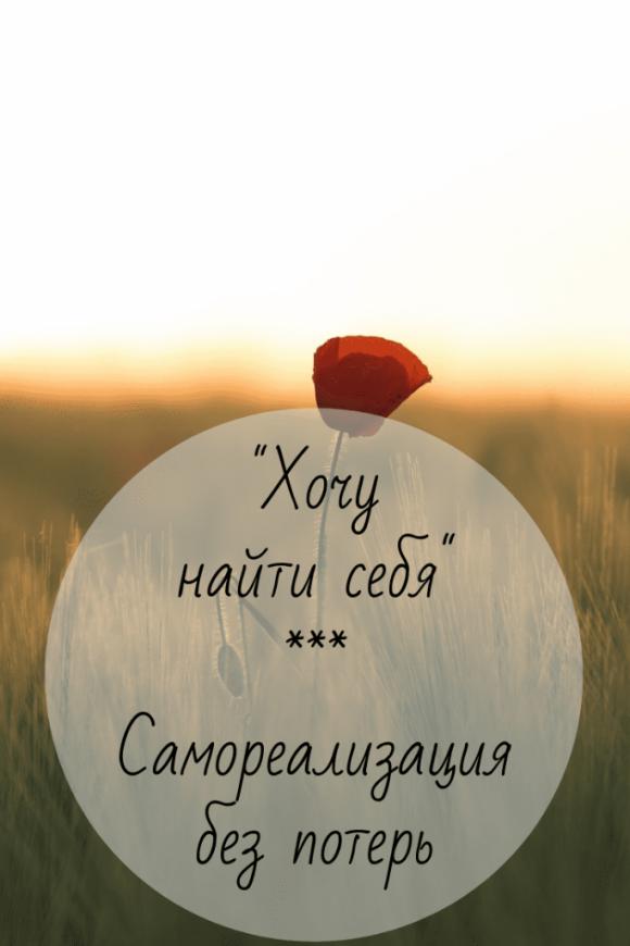 «Хочу найти себя». Самореализация без потерь | Психологическая помощь Алины Адлер psiholog-pomogi.ru