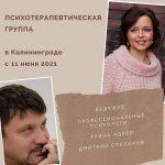 Психотерапевтическая группа | Психологическая помощь Алины Адлер psiholog-pomogi.ru