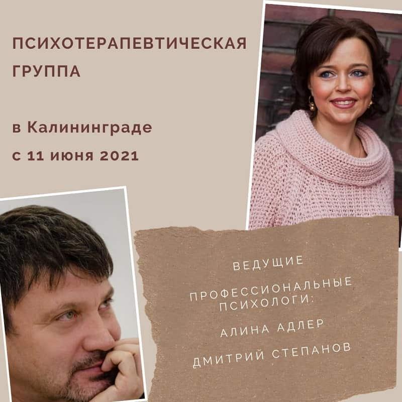Психотерапевтическая группа   Психологическая помощь Алины Адлер psiholog-pomogi.ru